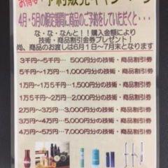 商品予約販売キャンペーン!