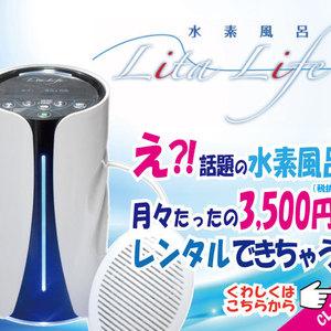 今話題の!!水素風呂レンタル開始!