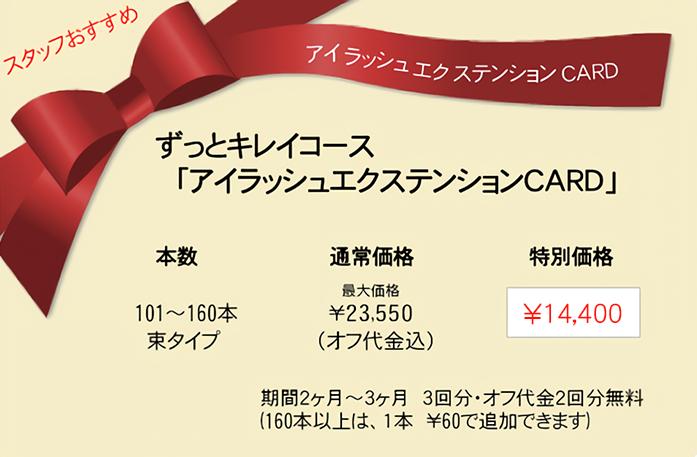 スタッフおすすめ アイラッシュエクステンションCARD